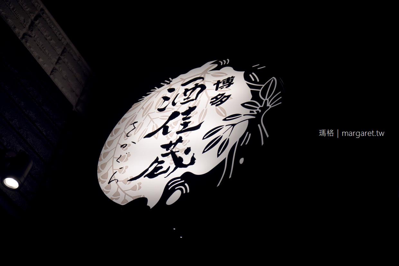 博多酒佳蔵。福岡居酒屋|牛腸鍋。明太子玉子燒