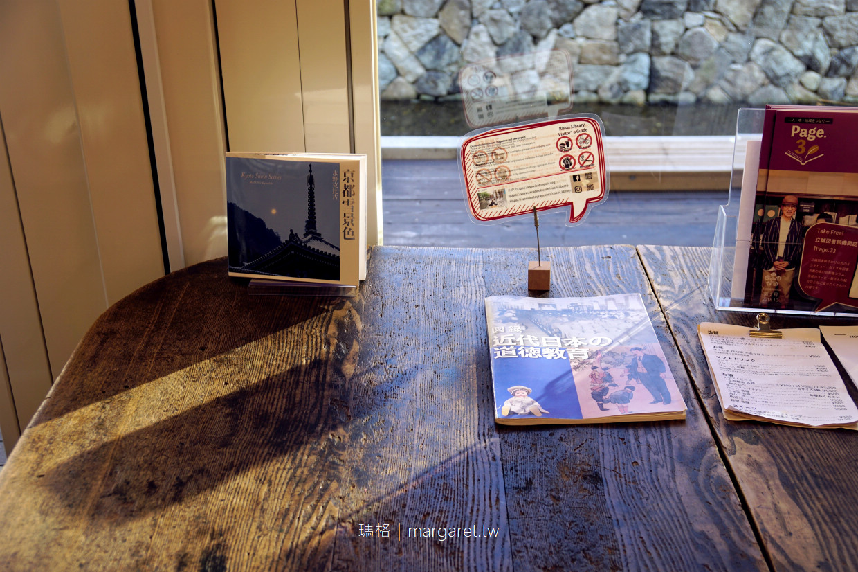 Traveling Coffee Kyoto。京都廢校咖啡|高瀨川畔的下午茶(二訪更新)