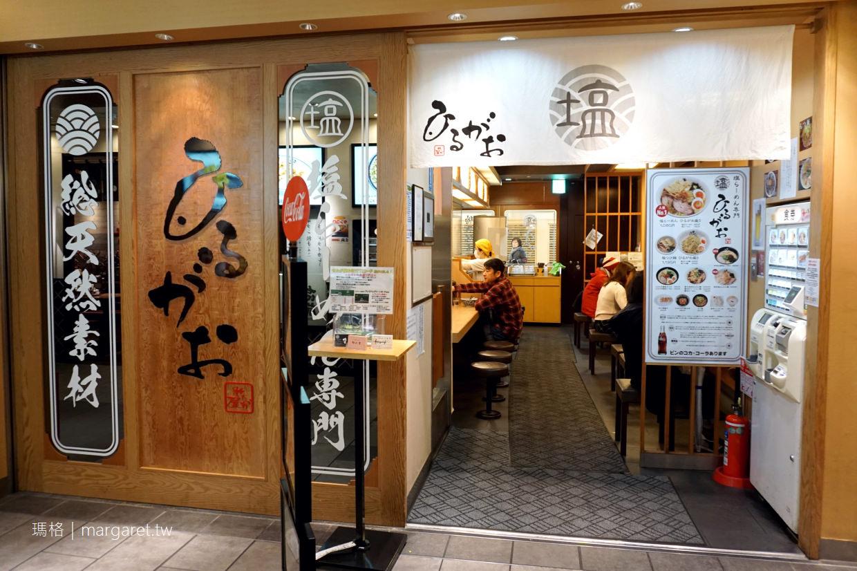 塩専門ひるがお。美好的鹽味湯頭|東京車站拉麵一番街