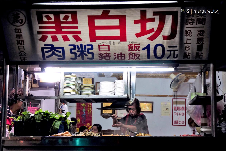 萬家黑白切。這年頭竟還有10元鹹粥|台中光大街宵夜美食