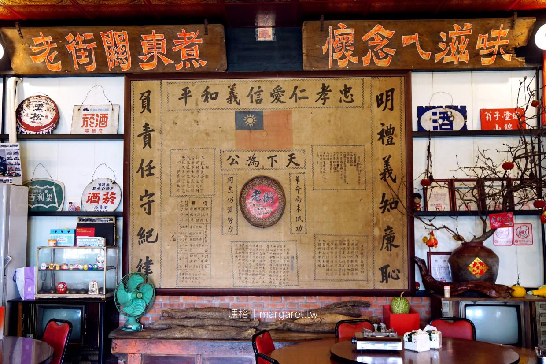 老街仁城古早食堂。名間美食|三合院老台菜新生代料理
