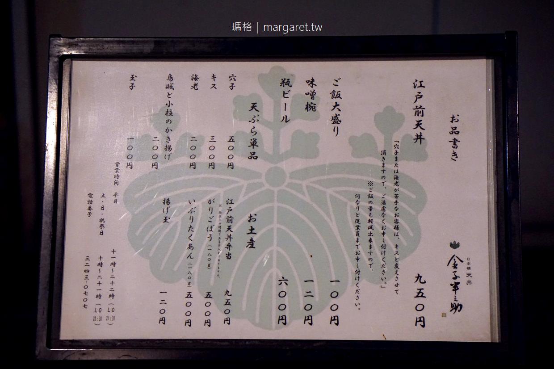 金子半之助。日本橋超人氣天丼|火紅的原因是什麼?
