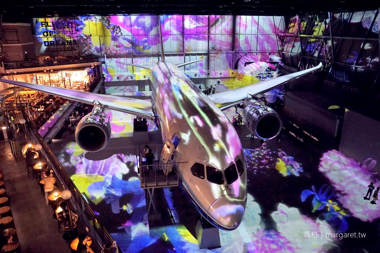 最新推播訊息:名古屋最新話題景點|FLIGHT OF DREAMS航空主題樂園