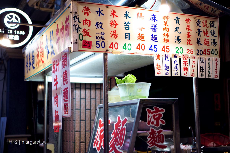 瑪格涼麵水餃。嘉義文化路夜市小吃|老闆娘不是我