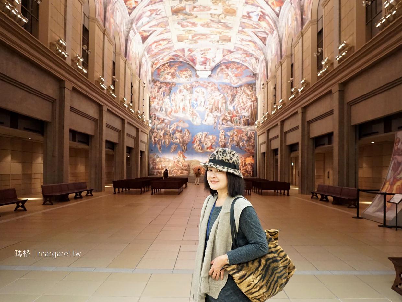 德島大塚國際美術館。可以觸摸的世界名畫|日本四國藝術之旅