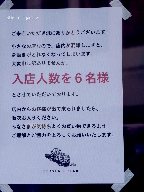 Beaver Bread河狸麵包 東日本橋風格小店。一次只能進去6個人 @瑪格。圖寫生活