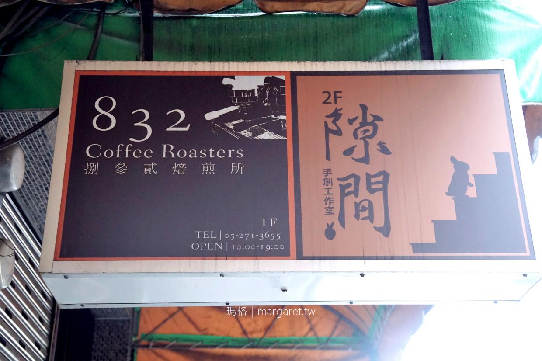 832 Coffee Roasters 捌參貳焙煎所。嘉義自烘咖啡館|可愛貓咪駐店