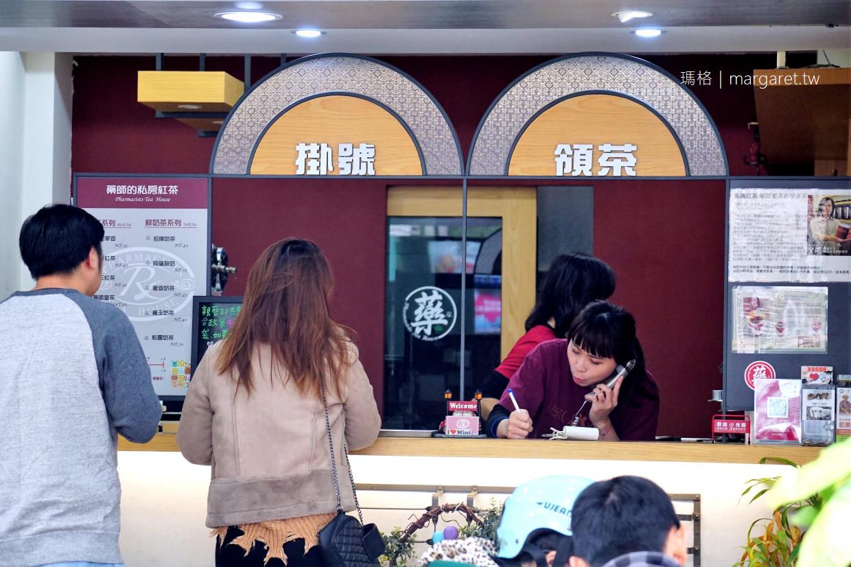 藥師的私房紅茶。掛號領茶裝藥袋|台南中西區創意飲料鋪 @瑪格。圖寫生活