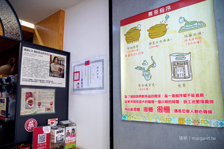 藥師的私房紅茶。掛號領茶裝藥袋|台南中西區創意飲料鋪