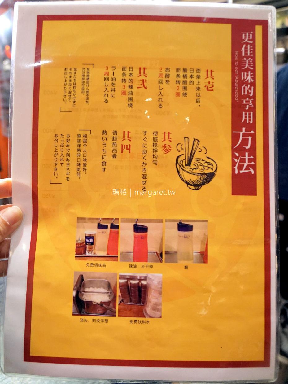 山ト天油そば専門店。新宿食堂酒場|另類拉麵:油拌麵。日本版傻瓜乾拌麵 @瑪格。圖寫生活