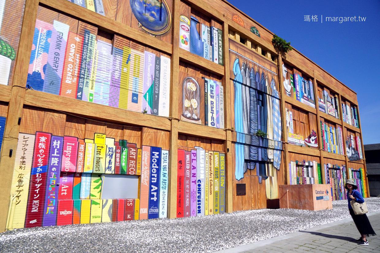 衛武迷迷村。全台最大型彩繪壁畫社區|高雄苓雅國際街頭藝術節