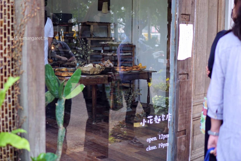小花麵包店。大排長龍的魅力|一周只賣2日。從岡山紅到台南最後落腳嘉義