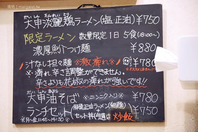 麵屋大申。日本橋本店|在地人推薦東京巷弄高評價拉麵