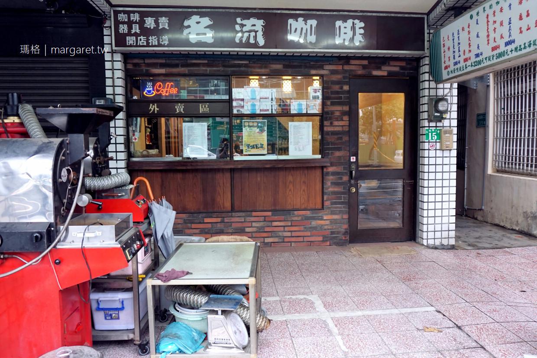 泉記狀元糕 x 名流咖啡|台南街頭下午茶style