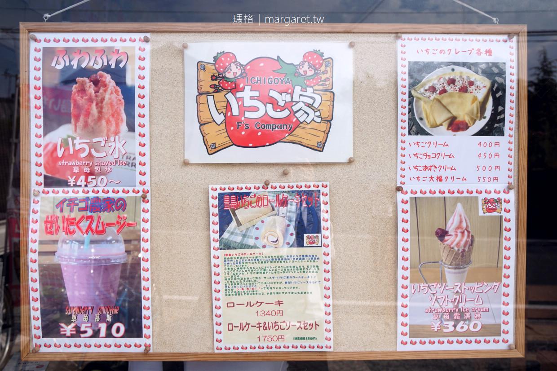 豐島いちご家草莓冰。農民自營|家浦港附近咖啡冰品店