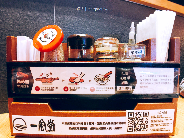 一風堂新光三越A8店。博多拉麵名店在台北|手機食記