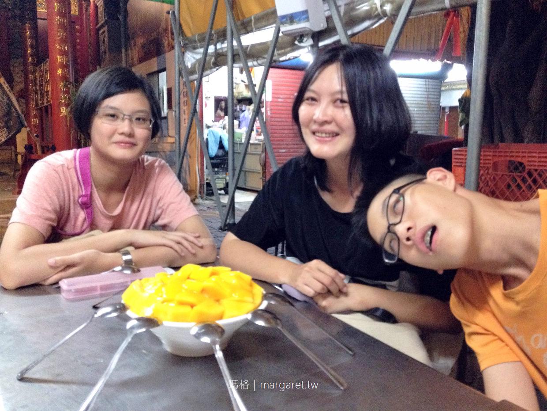 台南。冰鄉芒果牛奶冰。卓家汕頭魚麵 |2014夏天的芒果奇緣 @瑪格。圖寫生活