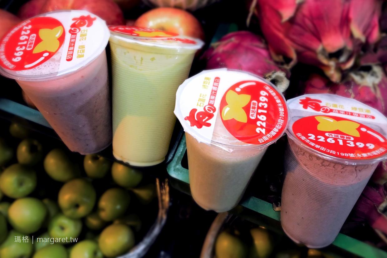 有的蔬果汁專賣店。台南國華街|普濟殿附近超值果汁