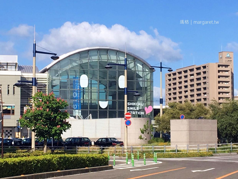 最新推播訊息:一見你就笑!看了讓人心情大好的車站|日本四國門戶