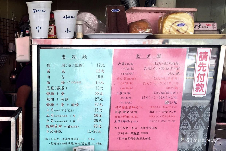 老李早餐店。現做粉漿蛋餅 想吃趁早,晚上改賣米糕