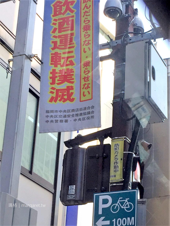 福岡天神食旅漫遊|河童噴泉、Ringo卡士達蘋果派、一蘭拉麵、Quil Fait Bon水果塔、Book and Bed Tokyo Coffee @瑪格。圖寫生活