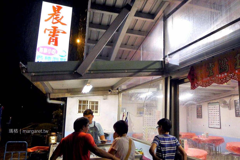 晨霄海鮮小吃。台東長濱|老闆真的態度不好嗎?