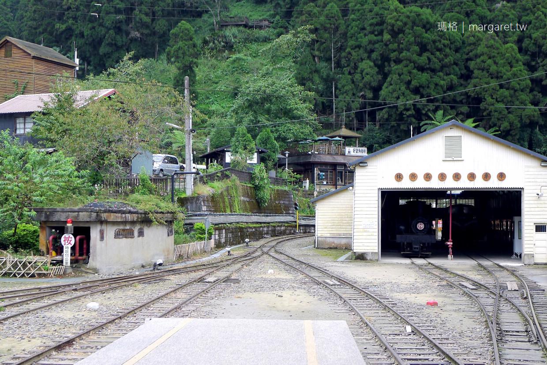 奮起湖老街。車站漫遊|蒸氣火車車庫。百年木屋