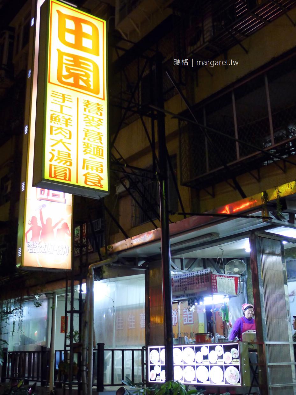 田園小吃店。手工鮮肉大湯圓|台北松山區巷弄美食