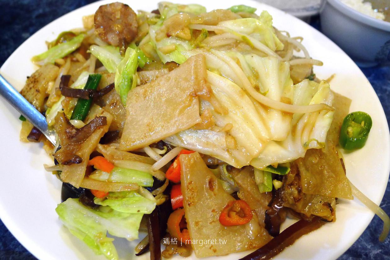 二空眷村小館。小巨蛋巷弄美食|台北眷村菜