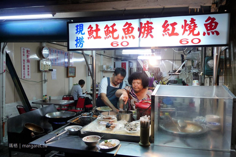 阿龍土魠魚羹。現撈鮮炸|嘉義文化路夜市季節限定。隊長的最愛(2020.12.28更新)