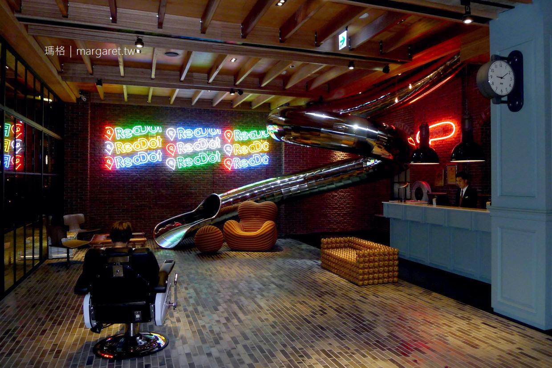 台中。紅點文旅RedDot Hotel|騷包酒吧。L'ARÔME法式餐廳。設計旅店新食力 (2018.06.27再訪更新)