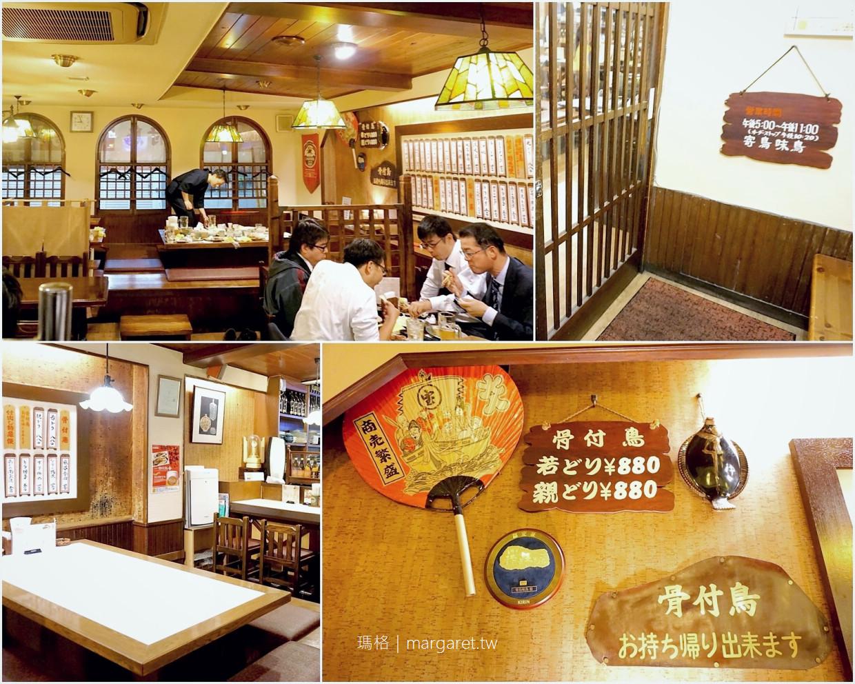 寄鳥味鳥。香川骨付鳥名店|高松兵庫町美食