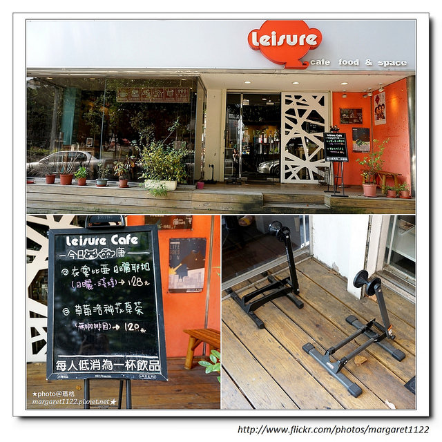 【台北】leisure cafe