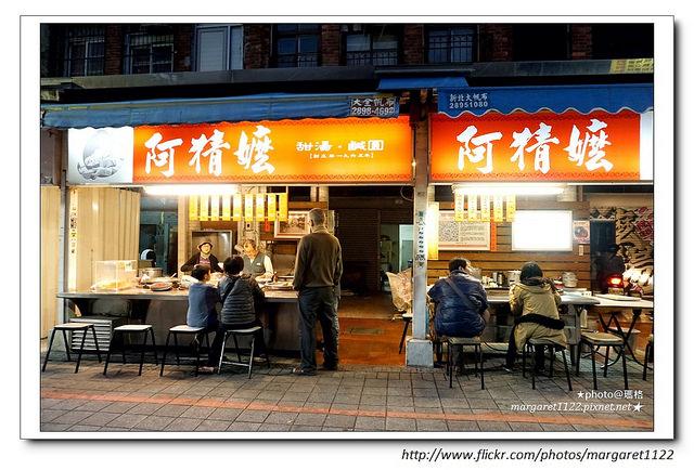 華西街阿猜嬤湯圓。冬至夜的溫暖甜香|捷運龍山寺站美食