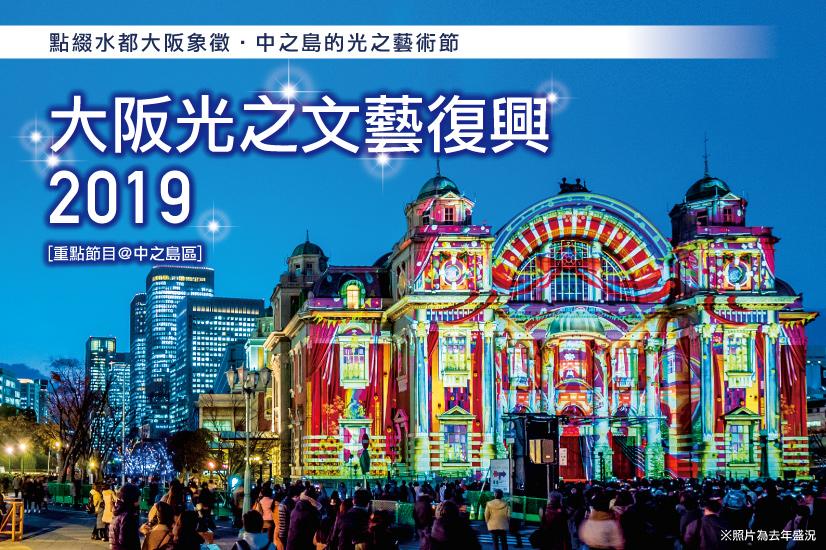 2019大阪光之饗宴。光之文藝復興|中之島彩燈街。中央公會堂光雕投影
